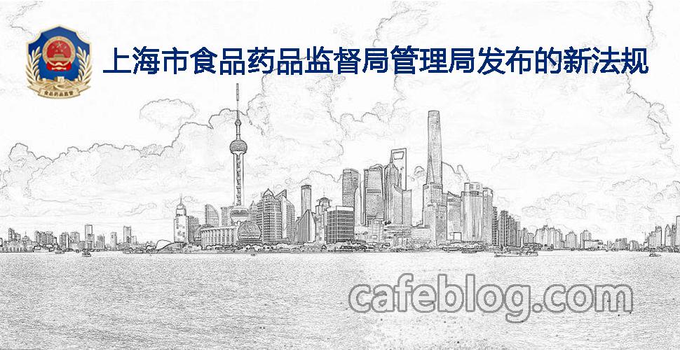 上海市食品药品监督管理局关于发布《上海市焙炒咖啡开放式生产许可审查细则》的通知(2017年9月27日)