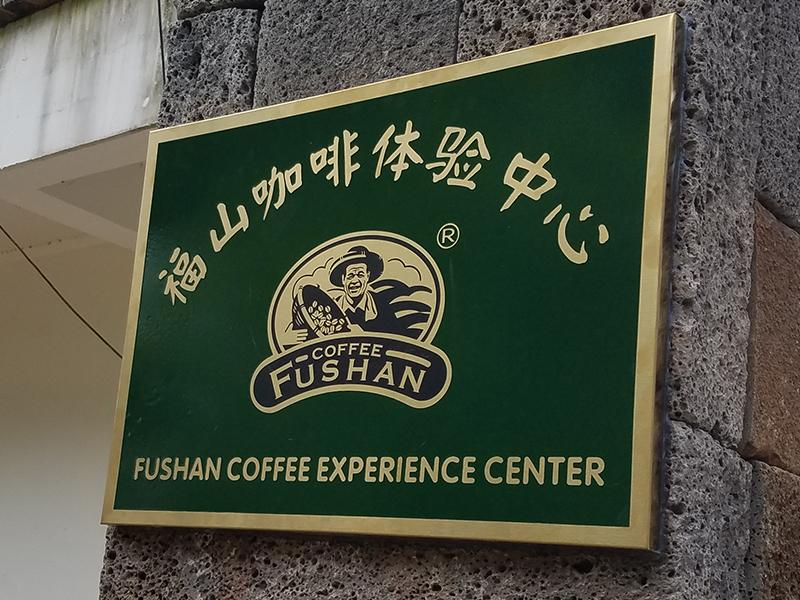 福山咖啡体验中心