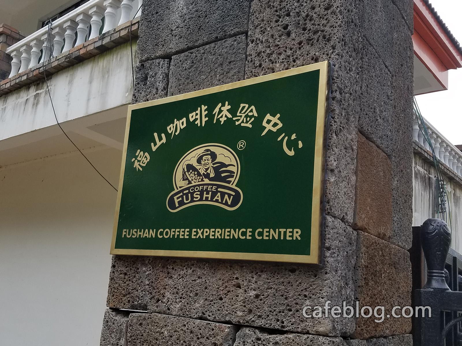 福山咖啡体验中心门牌