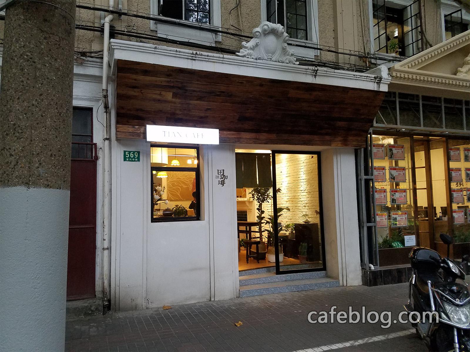 本次安装地址是上海市黄浦区复兴中路569号的 田珈啡(Tian Cafe)