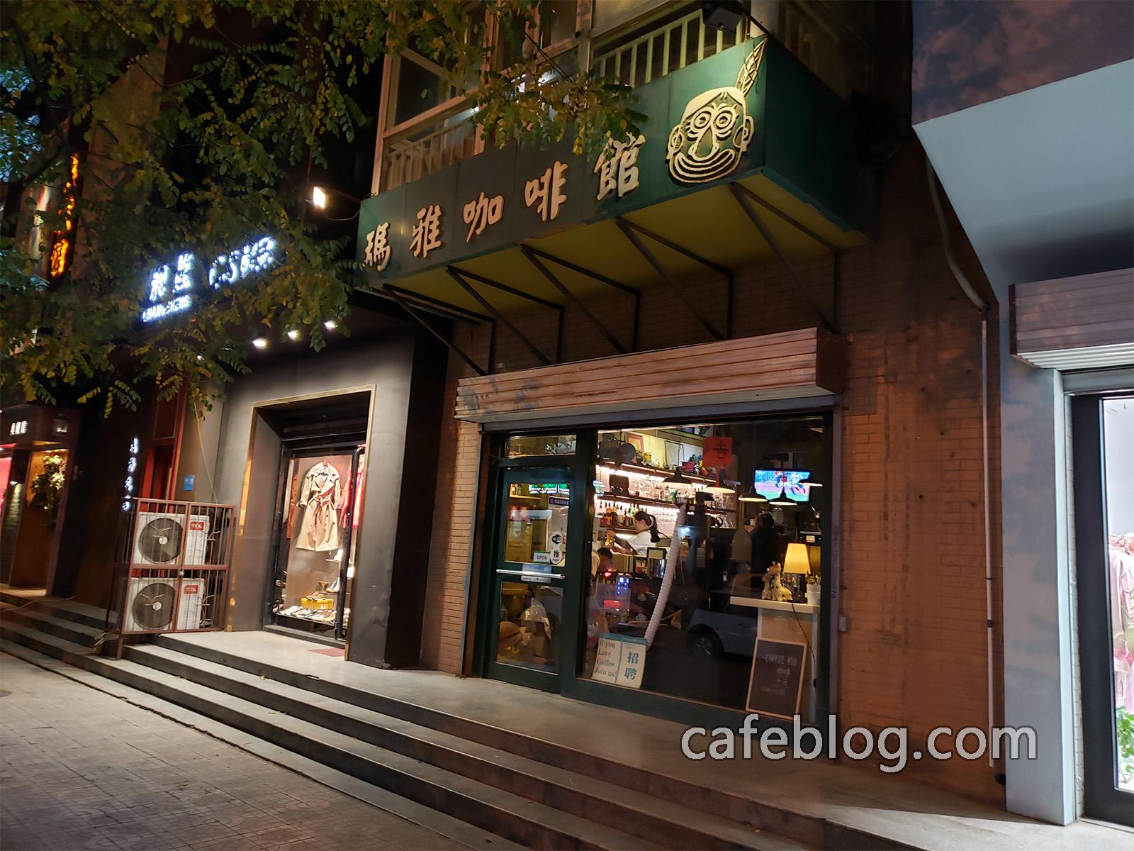 山西省 太原市 崔家巷2号(凯旋大地底商 原棉花巷)的玛雅咖啡馆 Maya Cafe